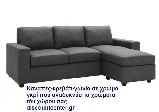 ΚΑΝΑΠΕΣ-ΓΩΝΙΑ-ΚΡΕΒΑΤΙ ΜΕ ΑΠΟΘΗΚΕΥΤΙΚΟ ΧΩΡΟ